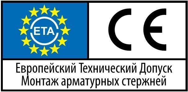 Евро монтаж арматуры