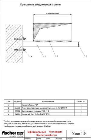 uzel_19_112_montazh_ventkorobov_k_stene_page-1-9.jpg